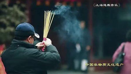 中国非物质文化遗产《上海道教音乐》