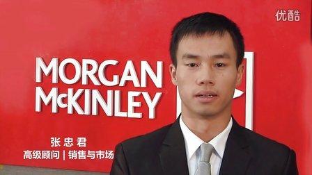 Chinese-Morgan McKinley China-SalesMarketing