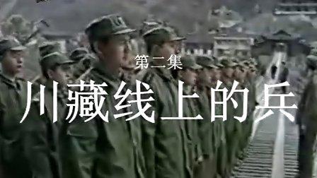 川藏线上的汽车兵  第二集