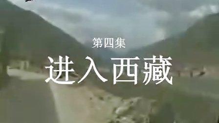 川藏线上的汽车兵  第四集