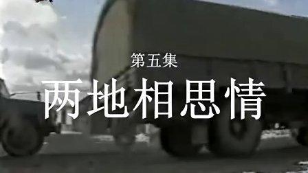 川藏线上的汽车兵  第五集