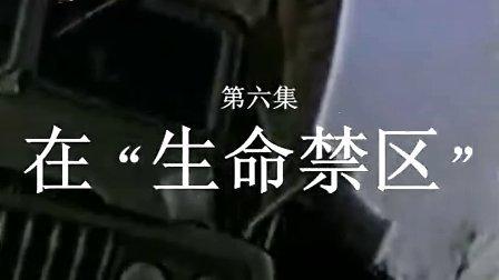 川藏线上的汽车兵  第六集