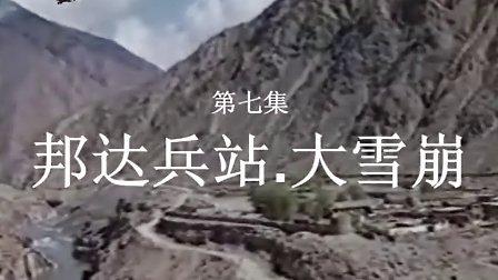 川藏线上的汽车兵  第七集