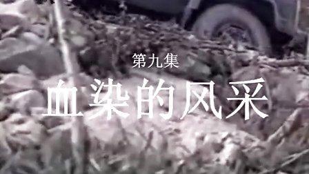 川藏线上的汽车兵  第九集