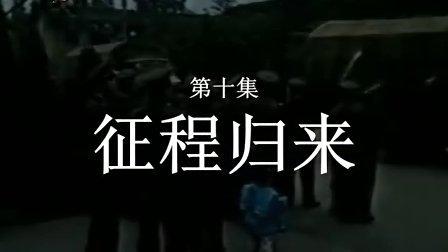 川藏线上的汽车兵  第十集