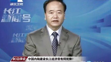 曹和平——长江经济带:谋划新棋局  打造新引擎。