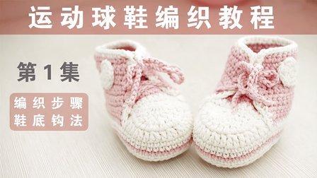 视频46_高帮运动鞋编织步骤与鞋底编织方法_新妈咪手作