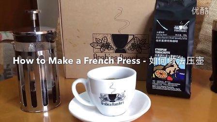 阿罗科咖啡培训 - 如何制作法式压榨壶 How to Make a French Press