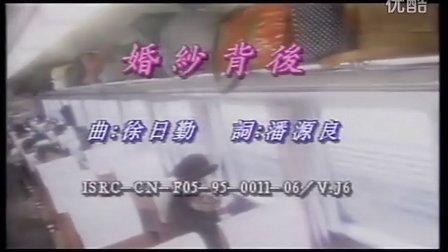 翻唱徐小凤--婚纱背后(电视剧《流氓大亨》主题曲,粤语)