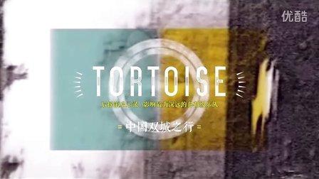 【GSJ制作】Tortoise后摇启示录中国巡演宣传片-Vol.2