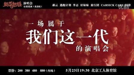 【GSJ制作】新花怒放演唱会宣传片
