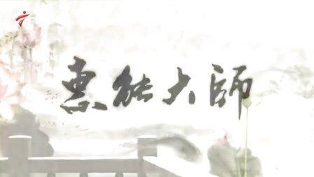 〖中国〗人物传记片《慧能大师》(第二集:岭南行者)