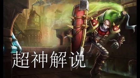 超神解说:炼金术士辛吉德,1级断兵线玩法,玩爆对方的智商