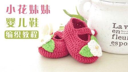 视频52_小花妹妹婴儿宝宝鞋子钩针编织零基础教程_新妈咪手作怎样编织织法图解