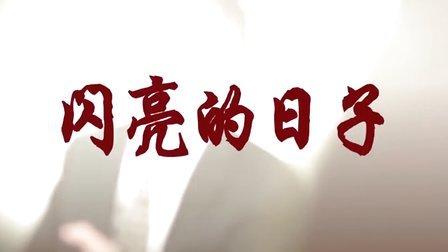 分众十年 闪亮的日子_01