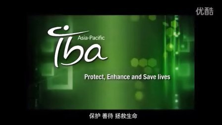 IBA亚太区、IBA China 亿比亚公司介绍