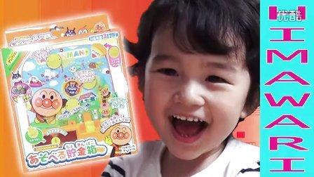中国爸爸日本玩具 面包超人储钱箱 アンパンマン貯金箱