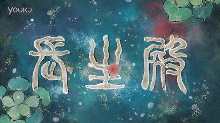 《长生殿》-戏曲动画