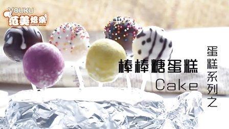 《范美焙亲-familybaking》第一季-86   棒棒糖蛋糕