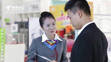 中国电信销售培训专题片