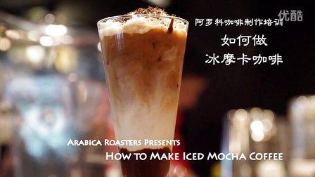 阿罗科咖啡培训 - 如何制作冰摩卡咖啡 Iced Mocha