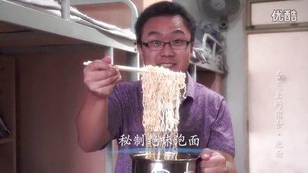 舌尖上的宿舍·泡面篇!高仿舌尖上的中国,爆笑黑出翔!