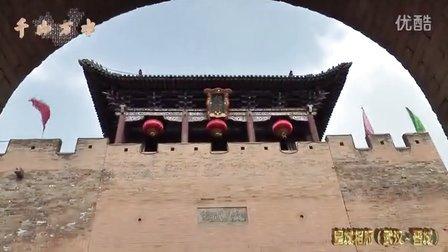 山西行·皇城相府(武汉~晋城)