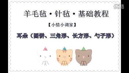 小情小调羊毛毡·基础教程之动物耳朵的制作