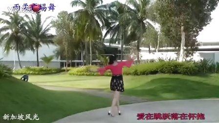 雨柔广场舞   姑娘大声唱(背面)