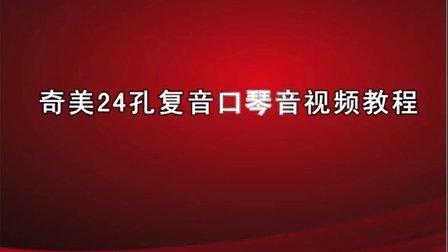 奇美牌24孔复音C调口琴教学视频