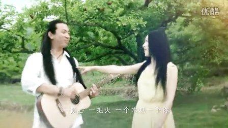 安与骑兵《红山果》MV——高清原版