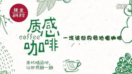【味全】浅谈世界各地喝咖啡