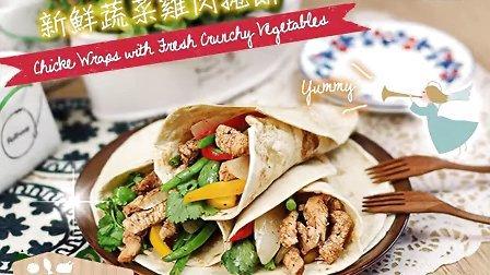 日日煮 2014 新鲜蔬菜鸡肉卷饼 220