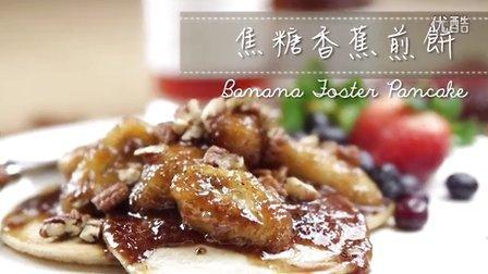 日日煮 2014 香蕉焦糖班戟 223
