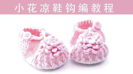 视频53_蔷薇花朵婴儿宝宝凉鞋编织方法钩针零基础教_新妈咪手作编织实例