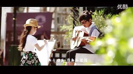 儿童版 牛奶咖啡-两小无猜MV (浩然 菲菲)