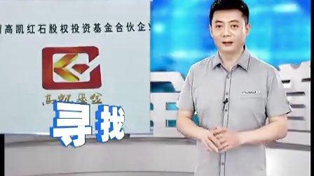 """高凯基金——寻找""""失踪""""的客户"""