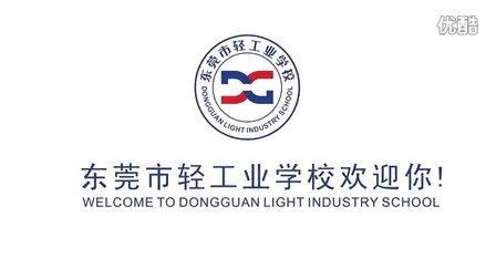 东莞市轻工业学校校园MV——《轻工欢迎你》