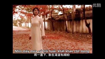 阮明雪越南语经典老歌曲电影恋恋三季《夜喧嚣đêm>dem lao xao》