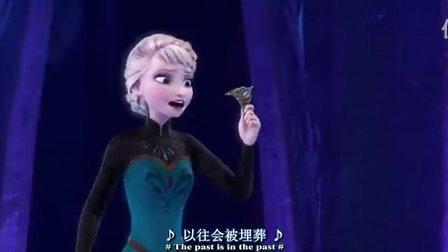 《冰雪奇缘》let it go(国语普通话版)