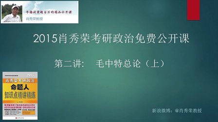 2015肖秀荣考研政治免费公开课第二讲