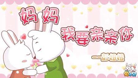 兔小贝系列儿歌: 妈妈我要亲亲你  (含)歌词