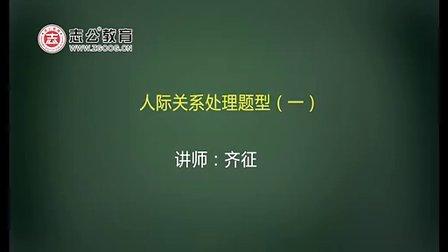 2014广西公务员面试视频教程(人际关系处理)