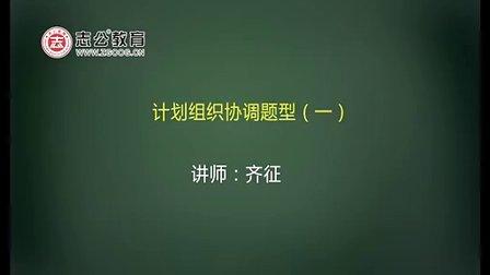 2014广西公务员面试视频教程(计划组织协调)
