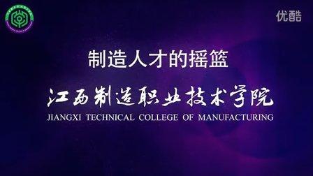 制造人才的摇篮—江西制造职业技术学院