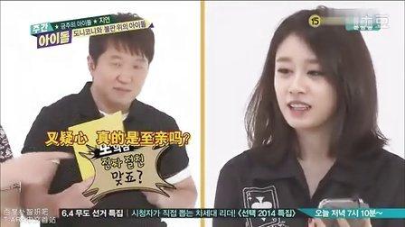 【ZR】 一周的偶像 140604 高清中字 嘉宾T-ara智妍Cut