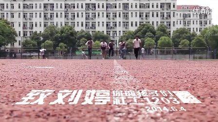 【Galaxy技术组】致刘婷-社会工作1203班学班毕业祝福纪念视频