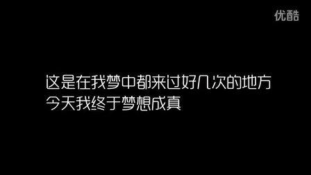 黄潇《梦想延续的地方》舞蹈纪录片