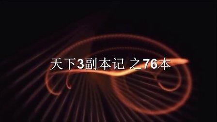 天下3副本之76巫蛊神庙开荒版