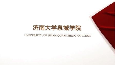 【济南大学泉城学院】第三届社团风采展示月精剪版精彩合集